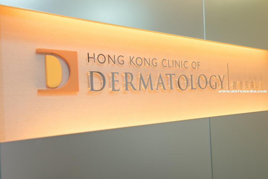 [尖沙咀] 香港皮膚中心 Hong Kong Skin Centre